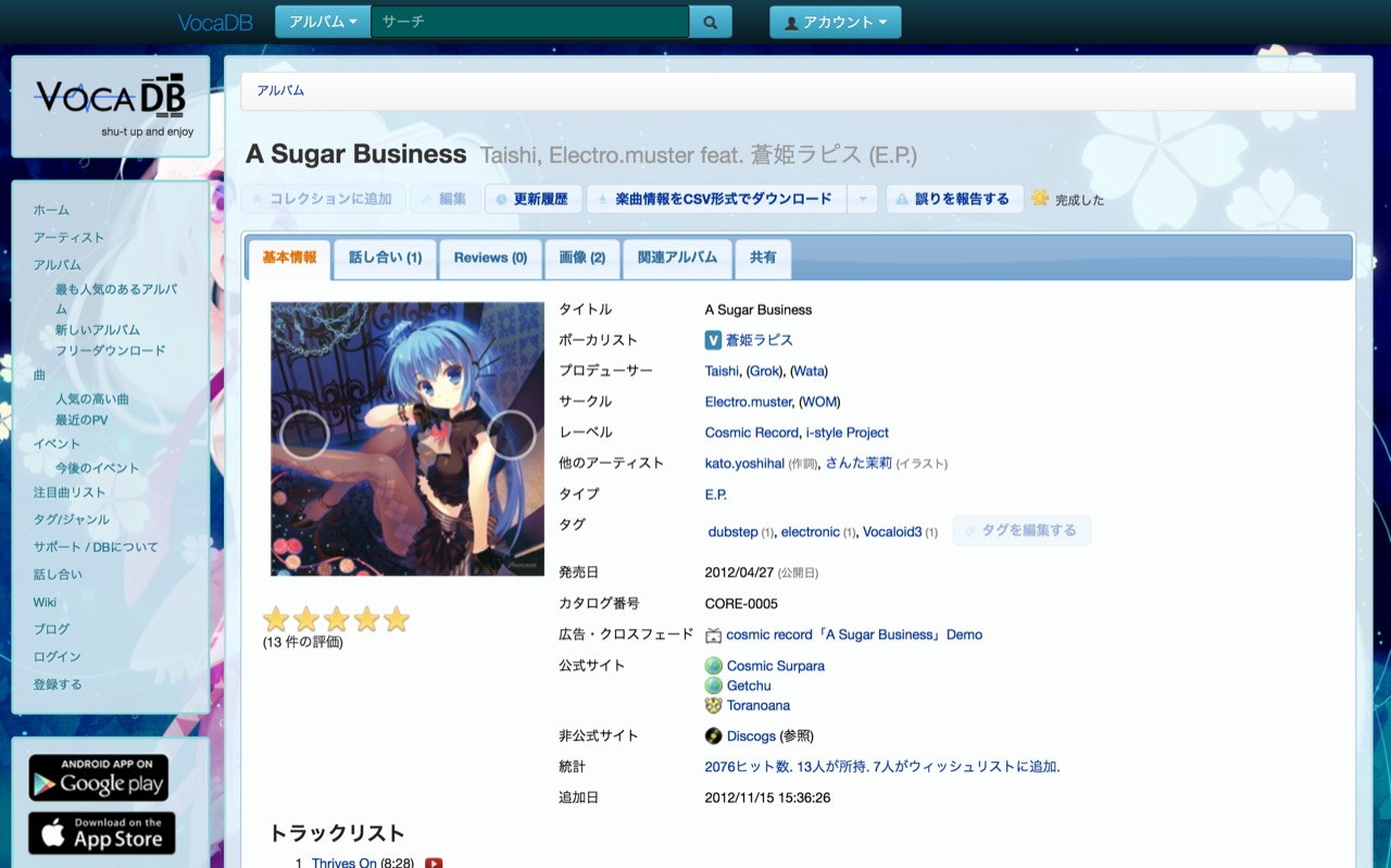 VOCALOID3 蒼姫ラピス「A Sugar Business」 Electro.muster & WOM CDシングル - Neowing