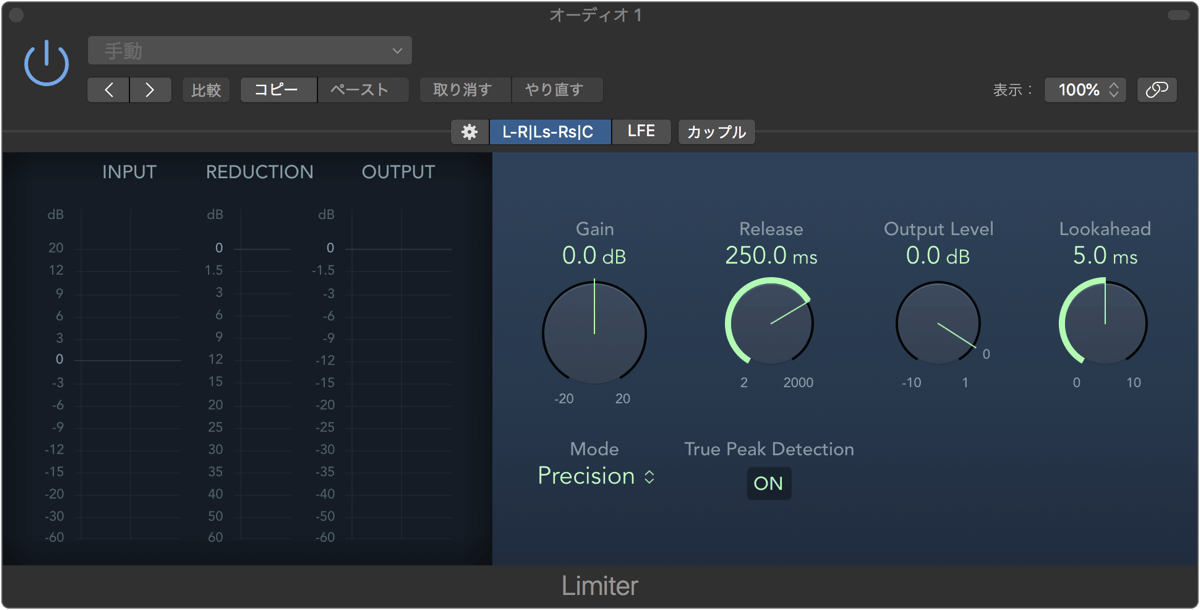 Logic Pro X 10.2.1 Surround (Multi-Mono) Limiter