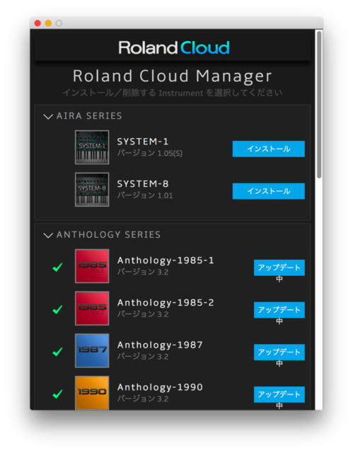 Roland Cloud Manager