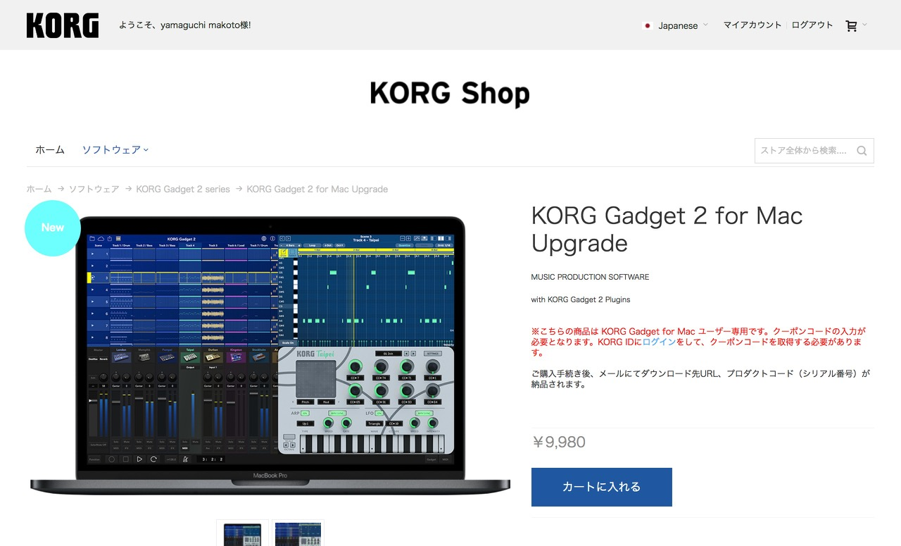 KORG Gadget 2 for Mac Upgrade | KORG Shop