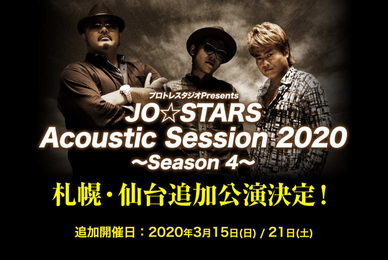 JO☆STARS Acoustic Session 2020 ‐Season 4-