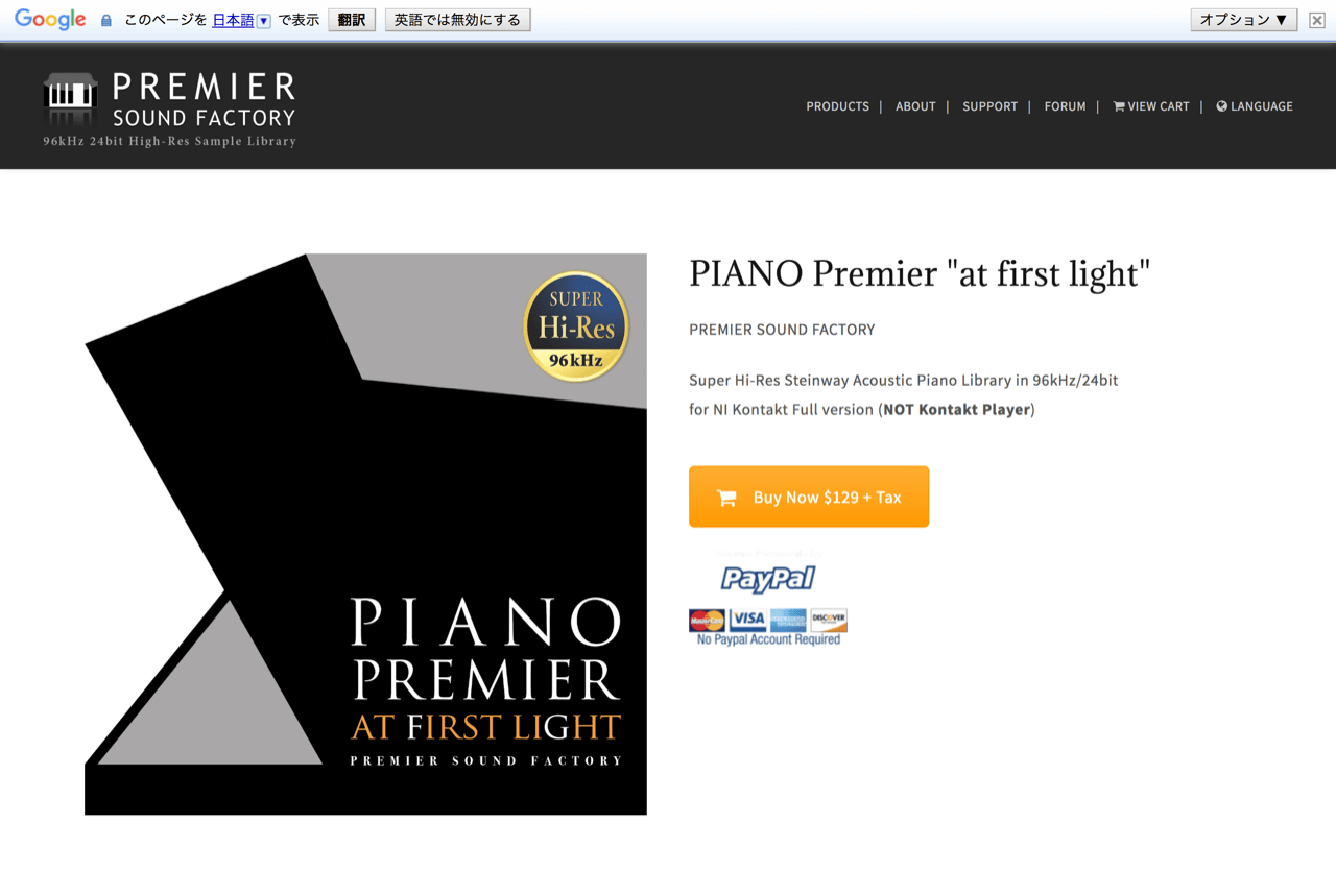 """PIANO Premier """"at first light"""" 