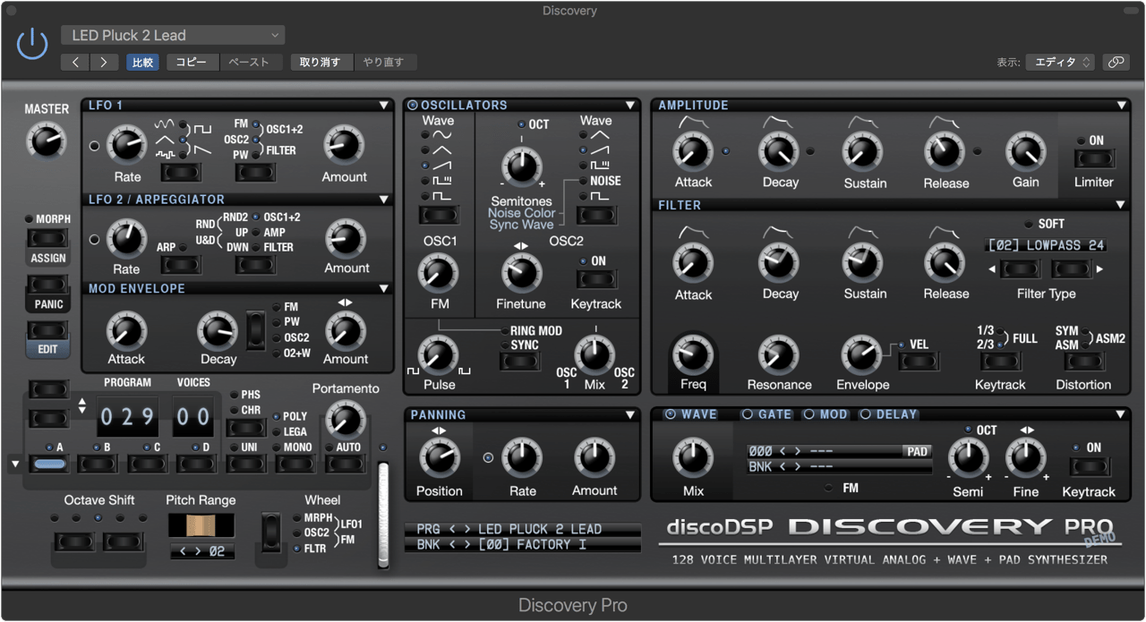 discoDSP - Discovery - NORD LEAD INSPIRED VIRTUAL ANALOG SYNTHESIZER VST/VST3/AU