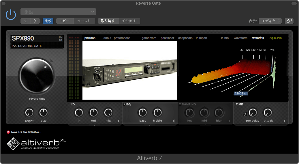 "Audio Ease ""Altiverb""でのSPX990のReverse Gate"
