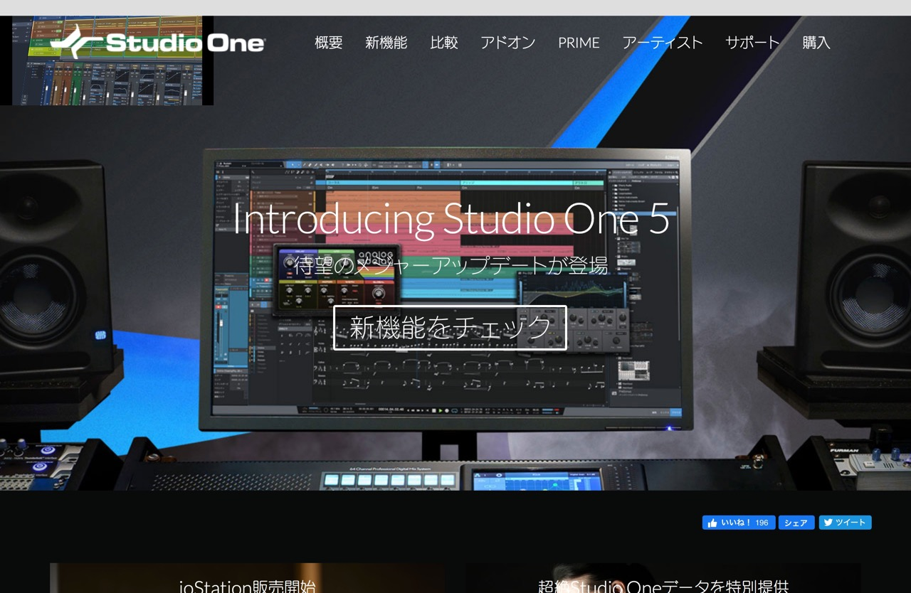 PreSonus | Studio One日本語ポータルサイト - powered by MI7