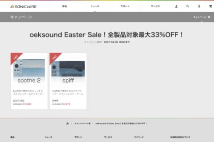 oeksound Easter Sale!全製品対象最大33%OFF!のキャンペーンページ | SONICWIRE