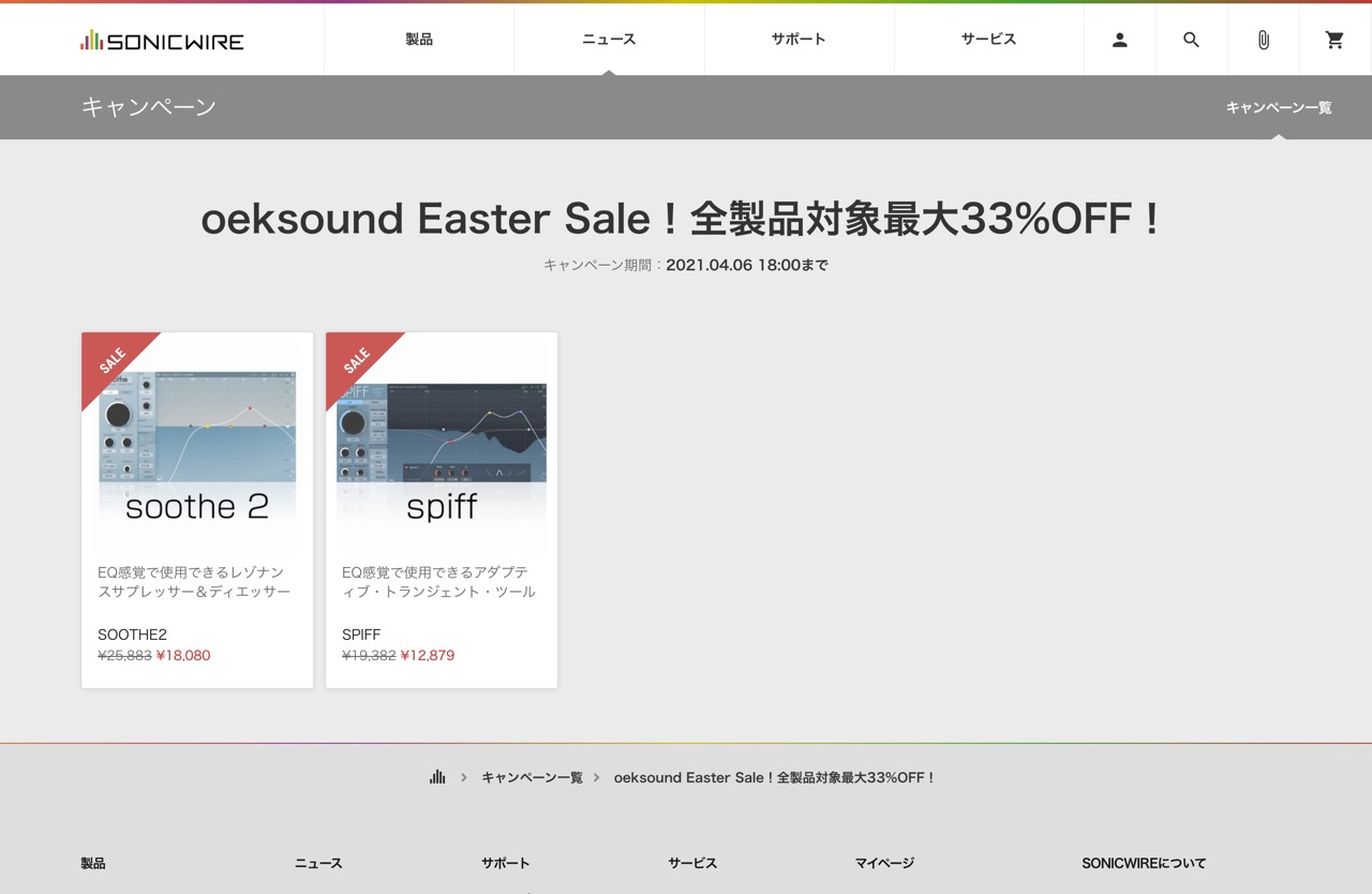 oeksound Easter Sale!全製品対象最大33%OFF!のキャンペーンページ   SONICWIRE