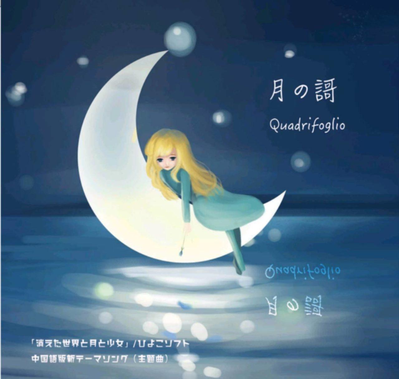 """Quadrifoglio """"月の謌"""""""