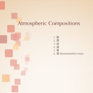 Atmospheric Compositions(©2011 chimmoku)